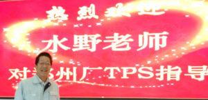 中国で第2回の成果発表会を開
