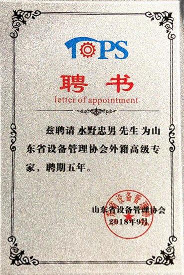 中国山東省設備協会外国人顧問