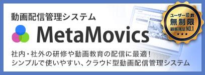 動画配信管理システム「メタムービクス」